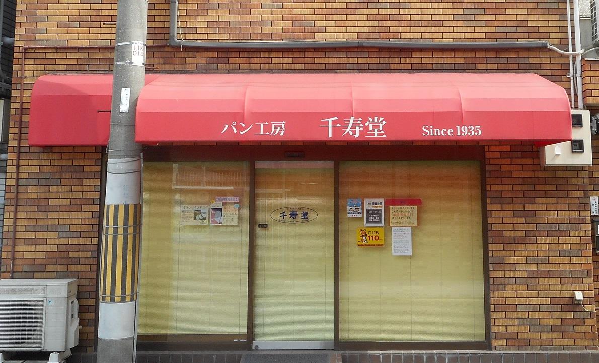 街のパン屋さん「パン工房 千寿堂」新装工事が始まります!!