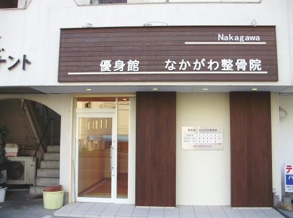 和歌山県 接骨院(優身館 なかがわ接骨院様)