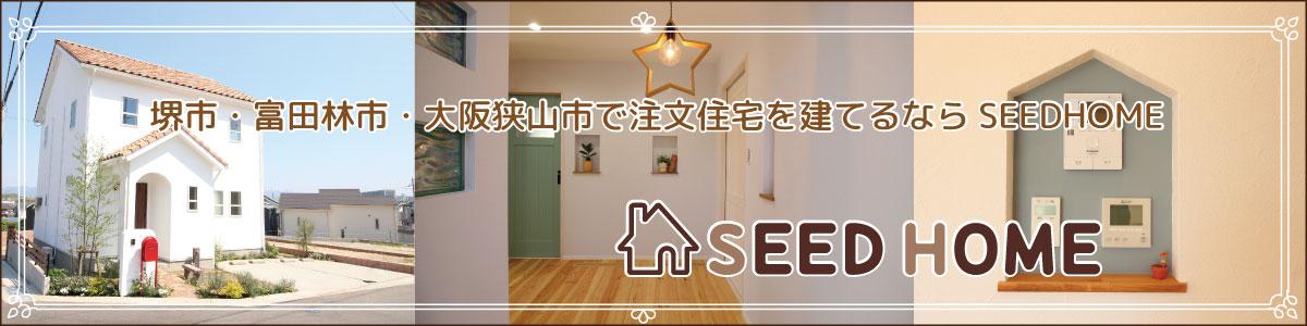 堺市・富田林市・大阪狭山市で注文住宅を 建てるならSEEDHOME